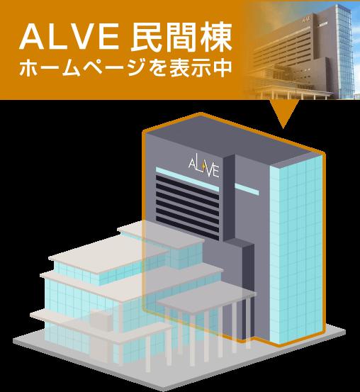 ALVE民間棟ホームページを表示中