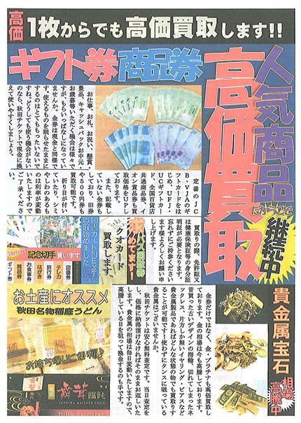 秋田チケットの記事
