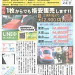 秋田チケット29年2月号表面