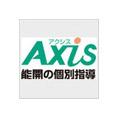 能開の個別指導Axis