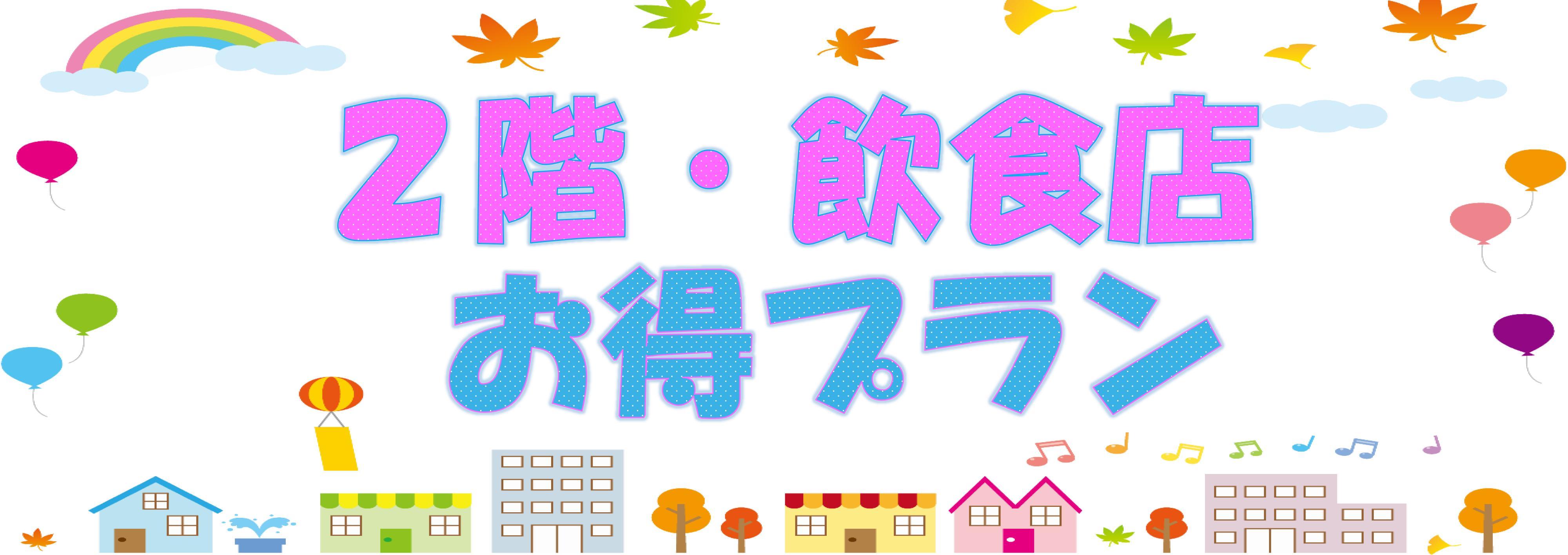 2階飲食店・ルミエール秋田・東横イン お得プラン