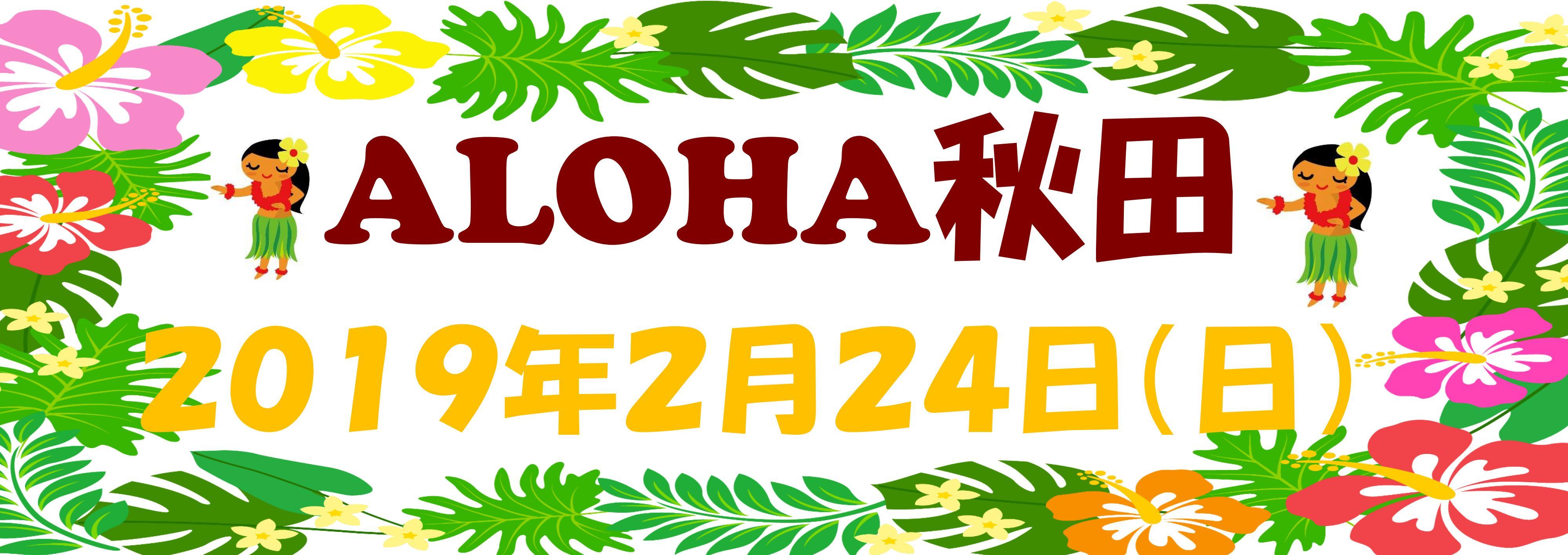 ALOHA秋田2019年