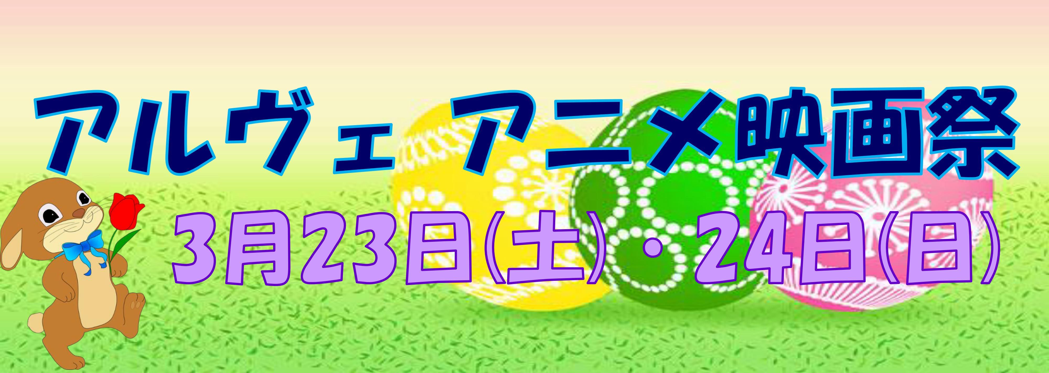 アルヴェ アニメ映画祭