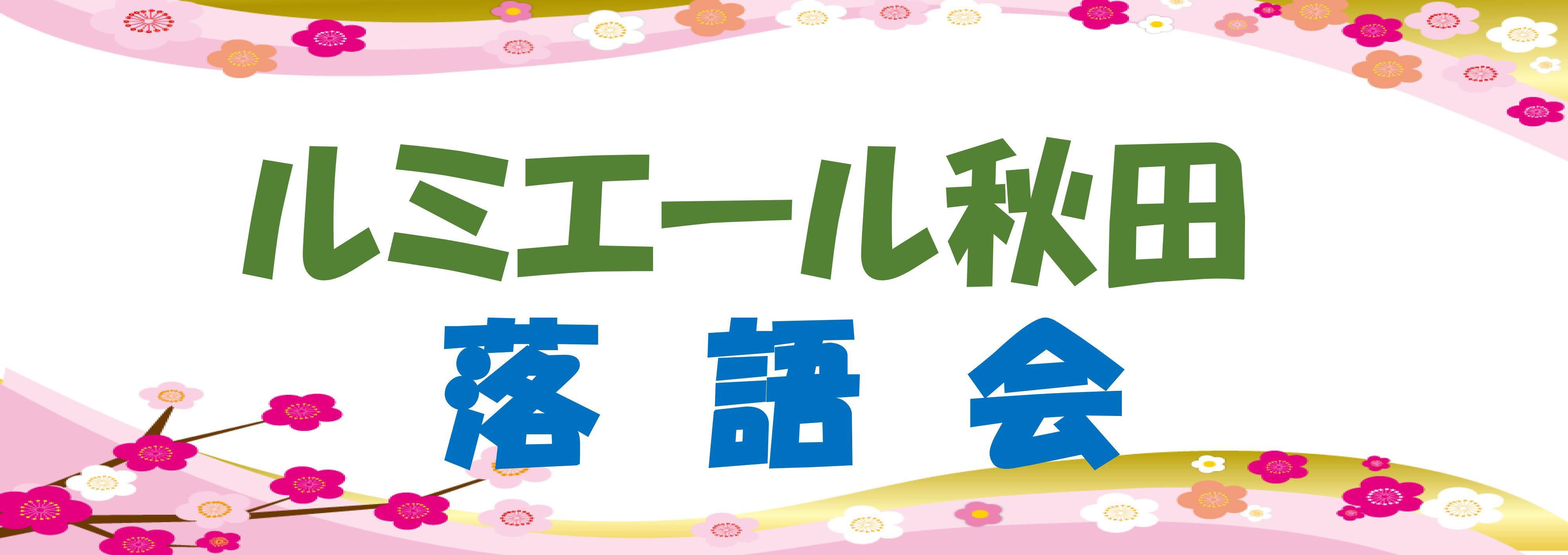 第11回ルミエール秋田落語会 古今亭菊之丞独演会