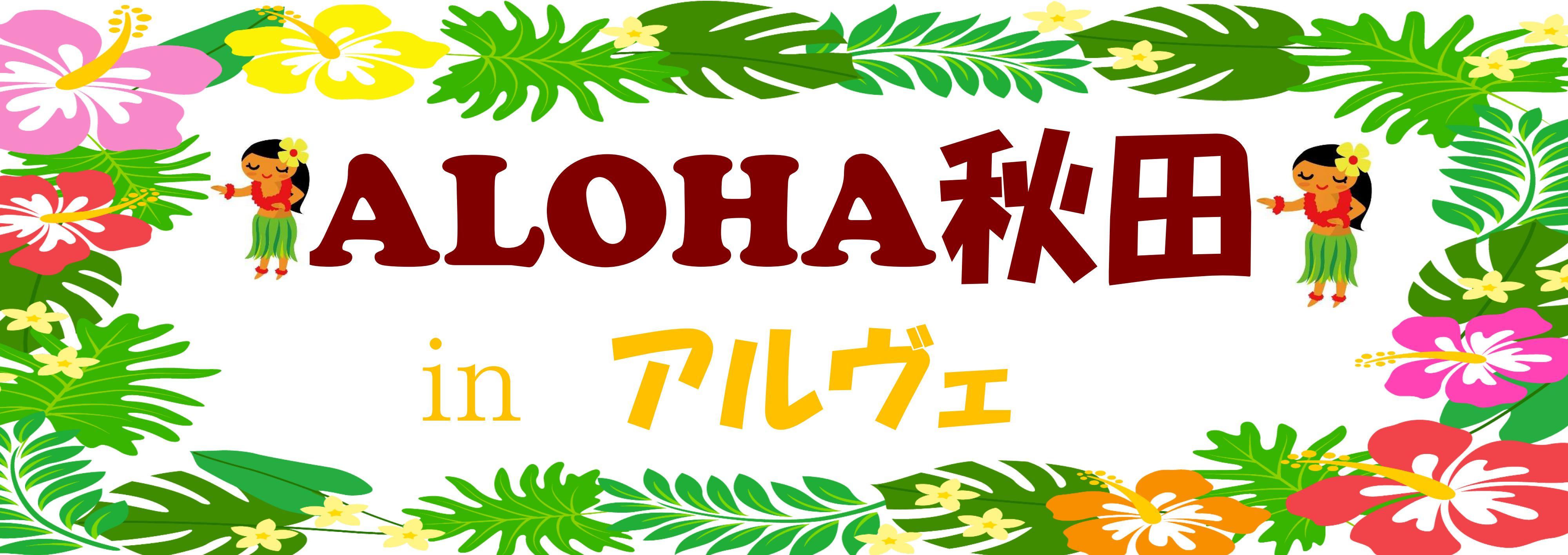 ALOHA秋田