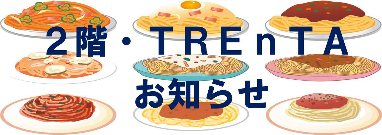 2階 TREnTA秋田アルヴェ店からのお知らせ
