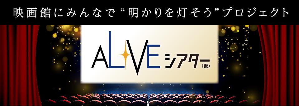 """ALVEシアター(仮) 映画館にみんなで""""明かりを灯そう""""プロジェクト"""