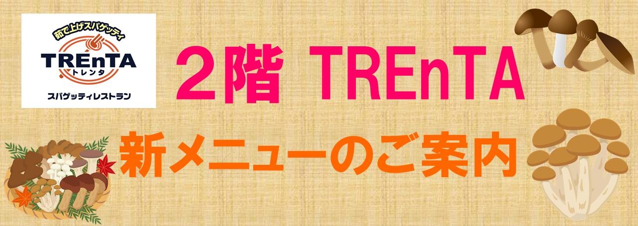 2F TREnTA 2021秋メニュー きのこ三昧