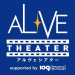AL☆VEシアター supported dy 109 シネマズ