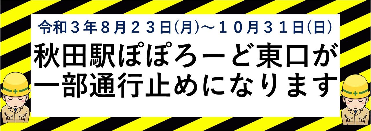 秋田駅ぽぽろーど東口が一部通行止めになります